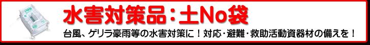 水害対策資器材:土Noシリーズ