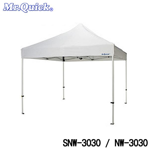 ミスタークイックテント SNW-3030/NW-3030
