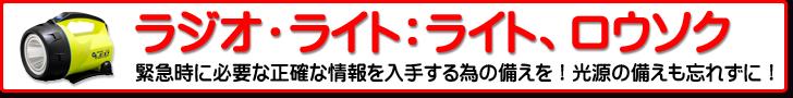 ラジオ・ライト:ライト・ロウソク
