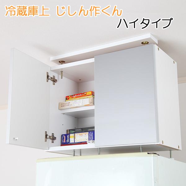 耐震収納上置き 冷蔵庫上じしん作くん