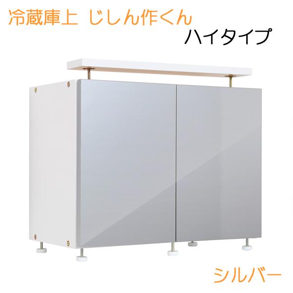 耐震収納上置き 冷蔵庫上じしん作くん ハイタイプ
