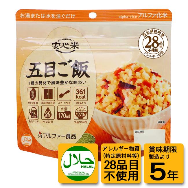 安心米 五目ご飯