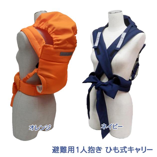 避難用1人抱きひも式キャリー:カラー