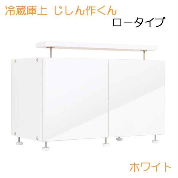 耐震収納上置き 冷蔵庫上じしん作くん ロータイプ