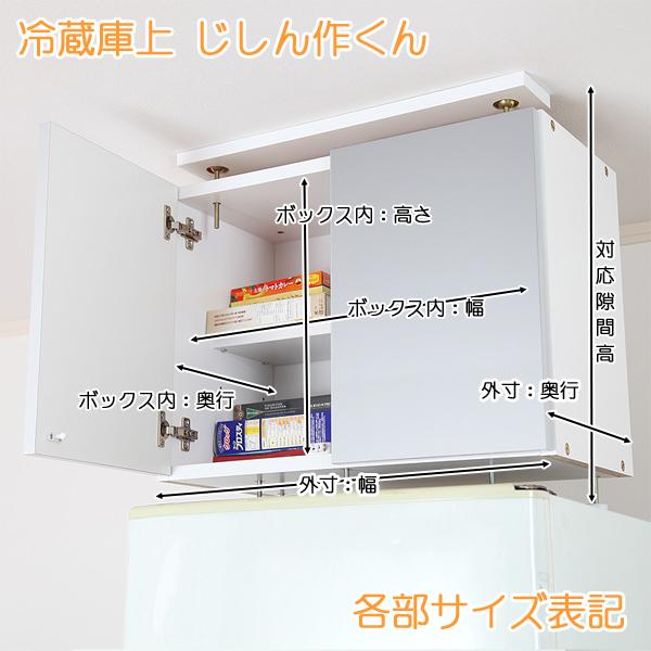 耐震収納上置き 冷蔵庫上じしん作くんのサイズ表記