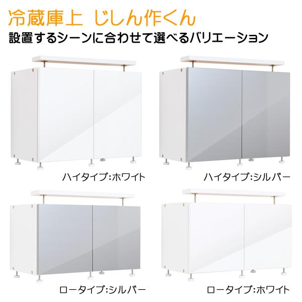 耐震収納上置き 冷蔵庫上じしん作くんのバリエーション