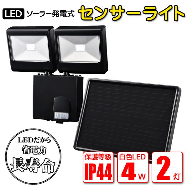 LEDソーラー発電式センサーライト
