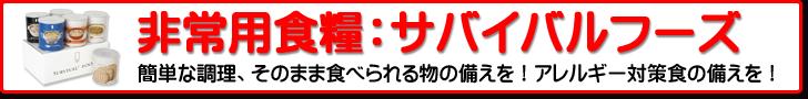 非常用食糧:サバイバルフーズシリーズ