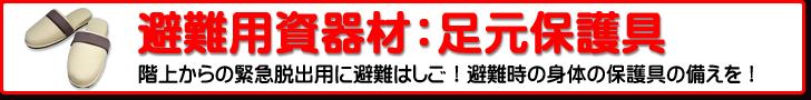 避難用資器材:足元保護具