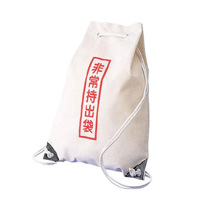 ナップサックタイプの非常持出袋(袋のみ)です。オリジナルの持出セットを作られる方向けです。