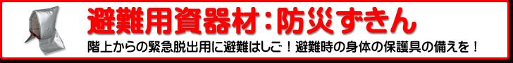 避難用資器材:防災ずきん