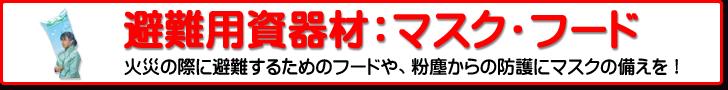 避難用資器材:マスク・煙フード