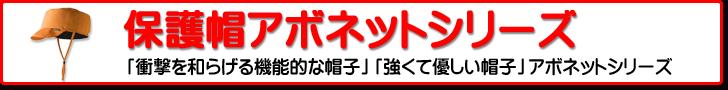 避難用資器材:アボネットシリーズ