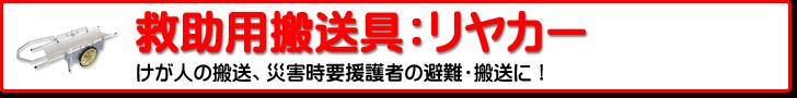 救助用資器材:リヤカー