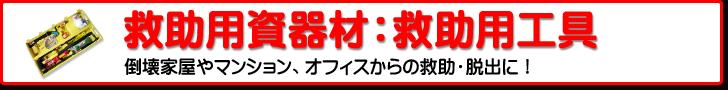 救助用資器材:救助用工具