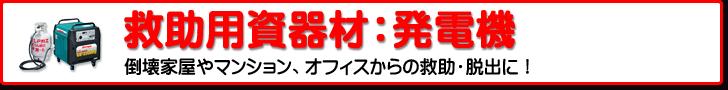 救助用資器材:発電機