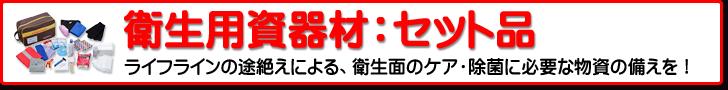 衛生用資器材:セット品