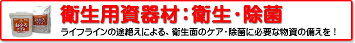 衛生用資器材:除菌用品