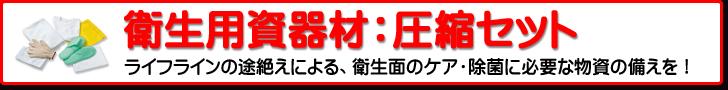 衛生用資器材:圧縮セット
