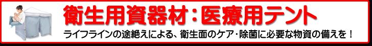 衛生用資器材:医療用テント