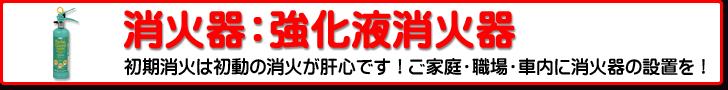 消火器:強化液(中性)消火器