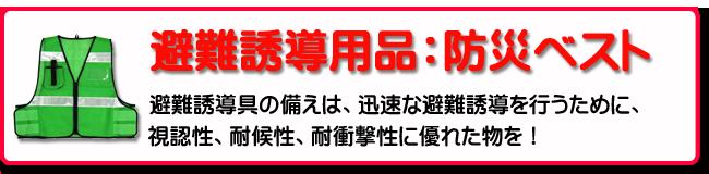 避難用資器材:防災・防犯ベスト