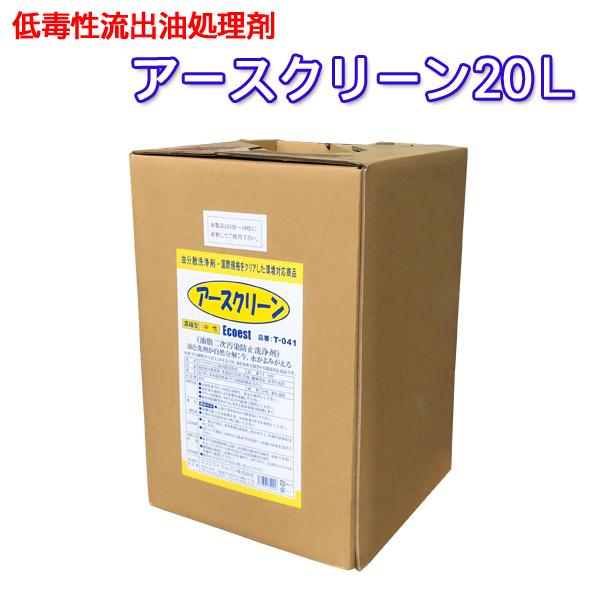 低毒性流出油処理剤アースクリーン20L