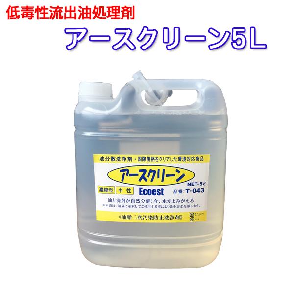 低毒性流出油処理剤アースクリーン5L