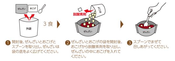安心米おこげの作り方