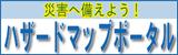 国土交通省:ハザードマップポータルサイト