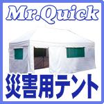災害用多目的テント