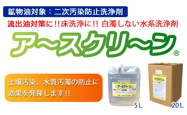低毒性流出油処理剤アースクリーン