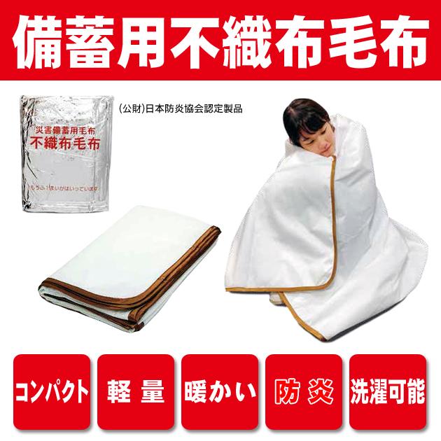 備蓄用不織布毛布