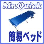 アルミ製折畳式簡易ベッド