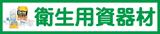 衛生用資器材