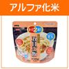 非常食:アルファ化米
