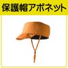 保護帽アボネットシリーズ