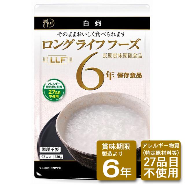 ロングライフフーズ:白粥