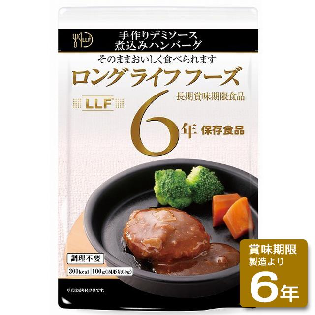 ロングライフフーズ:手作りデミソース煮込みハンバーグ