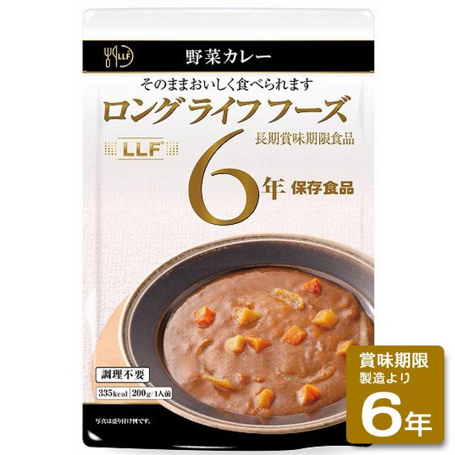 ロングライフフーズ:野菜カレー