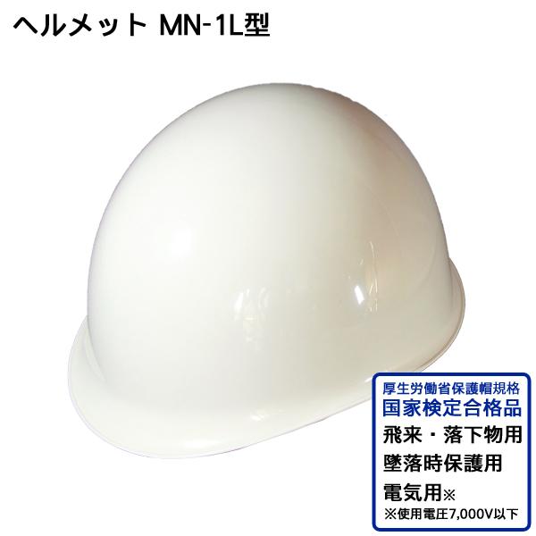 防災用ヘルメット MN-1L型