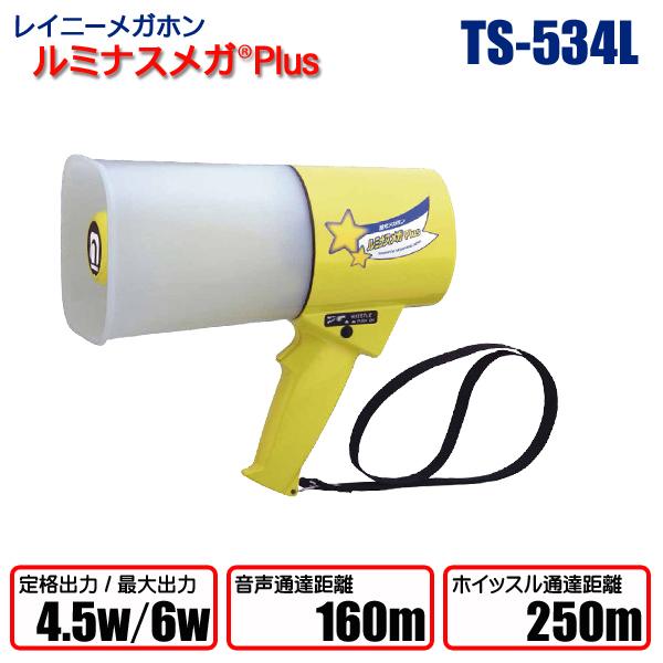 耐水性能が抜群な蓄光型メガホン!レイニーメガホンルミナスメガPlusシリーズ TS-534L