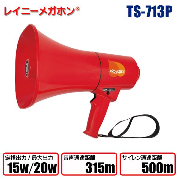 レイニーメガホンシリーズ TS-713P