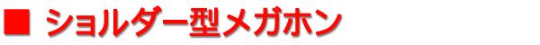 ショルダー型メガホンシリーズ