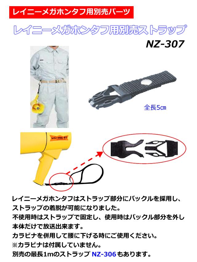 レイニーメガホンタフ用別売ストラップ NZ-307