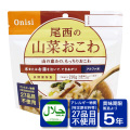 尾西食品:山菜おこわ