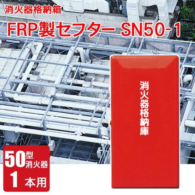 FRP製消火器格納箱セフターSN50-1