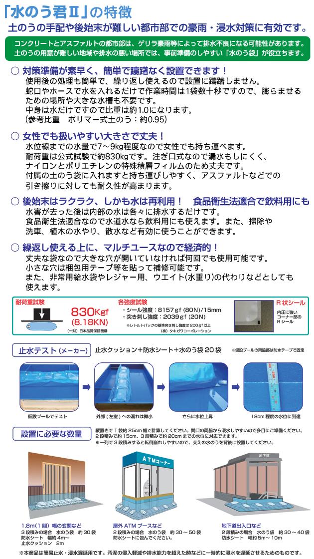 水害を水で制す「水のう君2」の特長